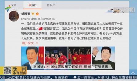 刘国梁:中国体育改革势在必行 就国乒弃赛致歉