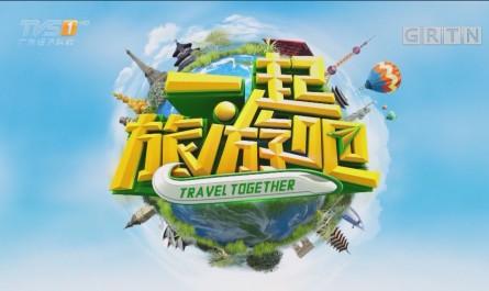 [HD][2017-06-25]一起旅游吧:贵州——镇远古镇