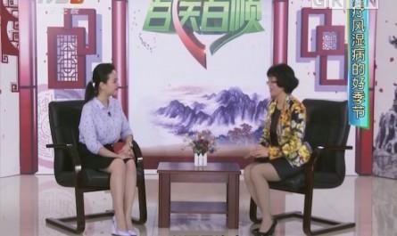 [2017-06-15]百医百顺:风湿病的夏季保健
