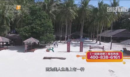 沙巴 美人鱼岛