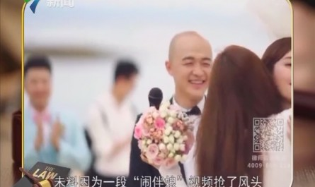 [2017-06-25]律师说:闹婚需谨慎 别把违法当风俗