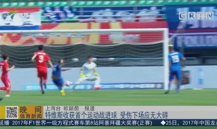 特维斯收获首个运动战进球 受伤下场应无大碍