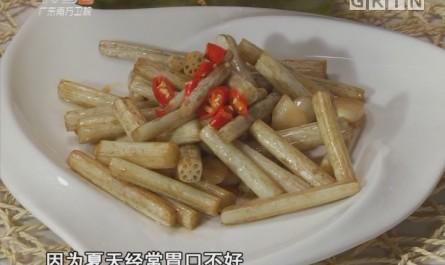 南乳炒藕尖