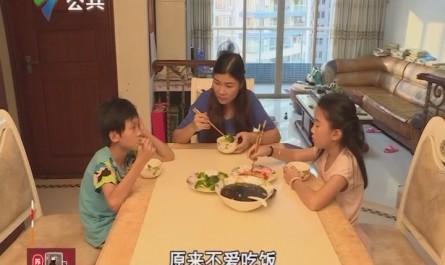 孩子不爱吃饭 妈妈很担心!