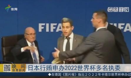 日本行贿申办2022世界杯多名执委
