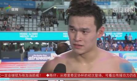 体力透支 孙杨获男子800米自由泳第五