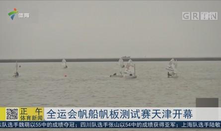 全运会帆船帆板测试赛天津开幕