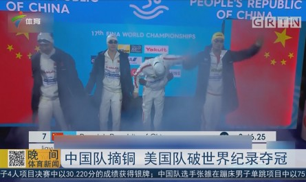 中国队摘铜 美国队破世界纪录夺冠