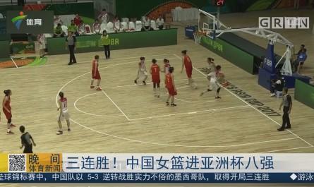 三连胜!中国女篮进亚洲杯八强