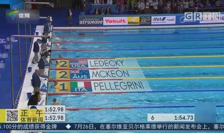佩莱格里尼时隔六年再夺女子200米自由泳金牌