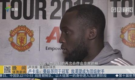 卢卡库:曼联等同于冠军 我渴望成为顶级射手
