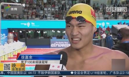 徐嘉余男子100米仰泳夺冠 首夺世锦赛金牌
