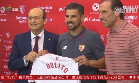 诺利托亮相塞维利亚 期待新赛季
