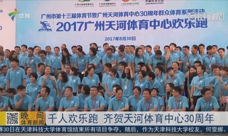 千人欢乐跑 齐贺天河体育中心30周年