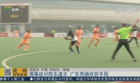揭幕战对阵东道主 广东男曲收获平局