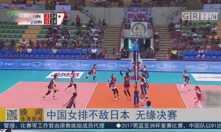 中国女排不敌日本 无缘决赛