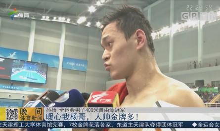 暖心我杨哥,人帅金牌多!
