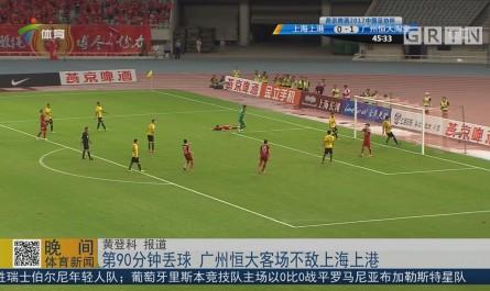 第90分钟丢球 广州恒大客场不敌上海上港