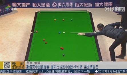 斯诺克中国锦标赛 塞尔比战胜中国外卡小将 梁文博告负