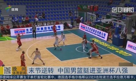 末节逆转 中国男篮挺进亚洲杯八强