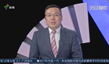 资深评论员点评:第90分钟丢球 广州恒大客场不敌上海上港