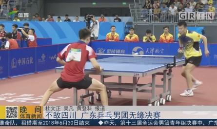 不敌四川 广东乒乓球男团无缘决赛