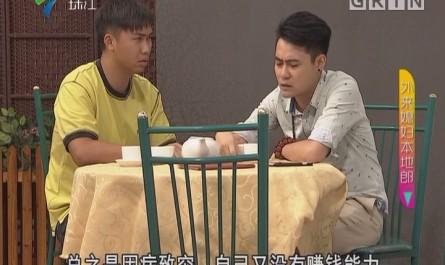 [2017-09-17]外来媳妇本地郎:恩将钱报