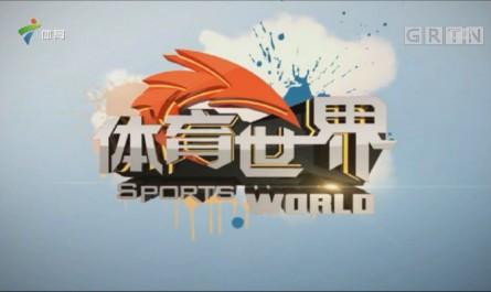 [HD][2017-08-31]体育世界:王禹平局长看望慰问我台前方媒体记者