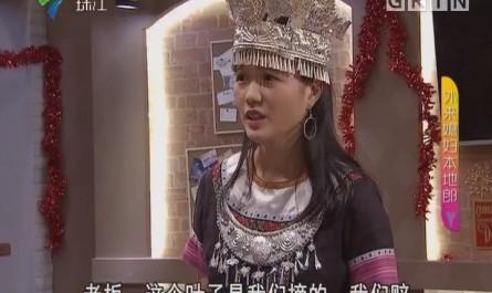 [2017-09-24]外来媳妇本地郎:驻唱惹风波(四)