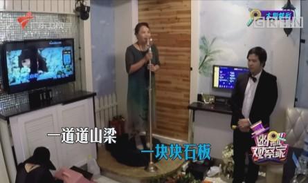 "[HD][2017-09-26]幽默观察家:幽默观察之KTV的""增值服务"""