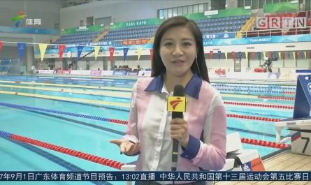现场连线:游泳比赛现场
