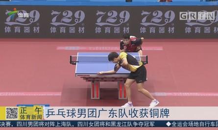 乒乓球男团广东队收获铜牌