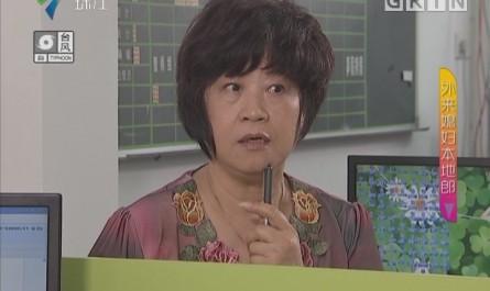 [2017-09-03]外来媳妇本地郎:认真撞晒板
