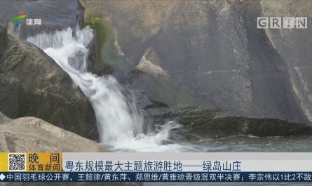 粤东规模最大主题旅游胜地——绿岛山庄