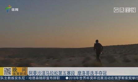 阿曼沙漠马拉松第五赛段 摩洛哥选手夺冠