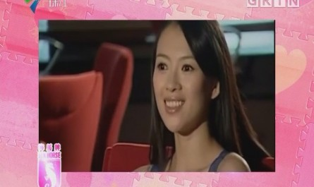 章子怡:C位女王的少女心