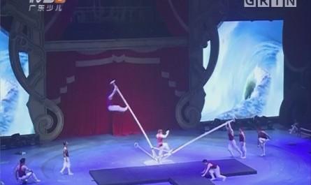 [2017-11-28]南方小记者:第四届中国国际马戏节珠海完美落幕