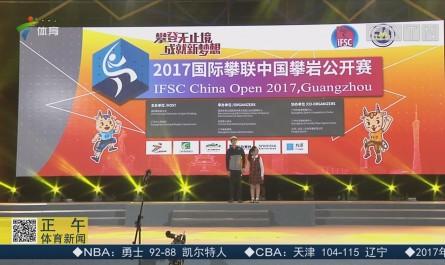 中国攀岩公开赛正式开赛