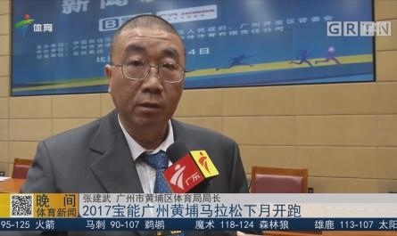 2017宝能广州黄埔马拉松下月开跑