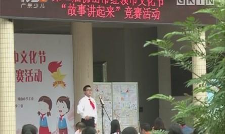 [2017-11-24]南方小记者:佛山市第二届红领巾文化节开幕