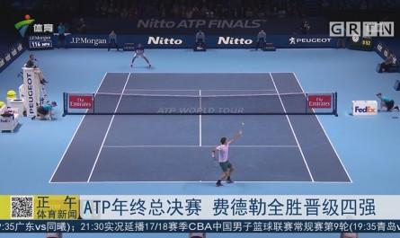 ATP年终总决赛 费德勒全胜晋级四强