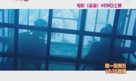 """高口碑电影《鲨海》定档12月8日 预告暗藏深海""""鲨""""机"""