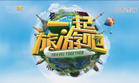 [HD][2017-11-12]一起旅游吧:泰国甲米——翡翠池