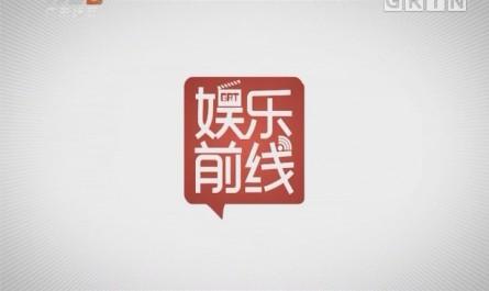 [2017-11-17]娱乐前线:《独步天下》热播 林峯成全剧的演技担当