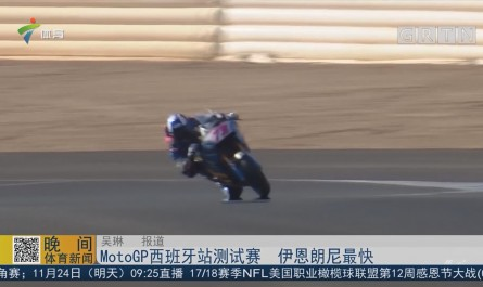 MotoGP西班牙测试赛 伊恩朗尼最快