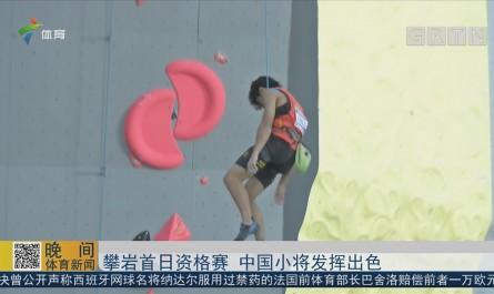 攀岩首日资格赛 中国小将发挥出色