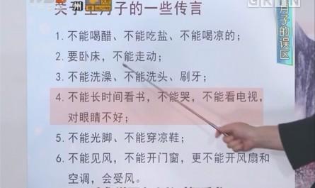 [2017-11-06]百医百顺:坑娘的坐月子