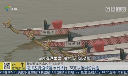 南海龙舟邀请赛今日举行 28支队伍同台竞逐