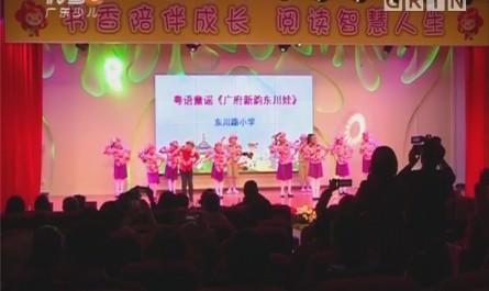 """[2017-12-25]南方小记者:""""羊城之夏""""青少年暑期系列活动总结会在广州举行"""