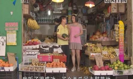 [2017-12-03]外来媳妇本地郎:一封情书(下)